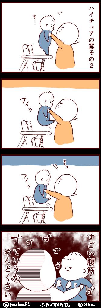 はいちぇあ2