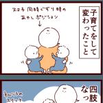 子育て変化