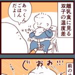 離乳食温度差