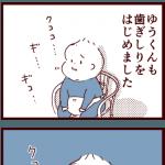 あごの位置/豆椅子+キャリフリーのレビュー