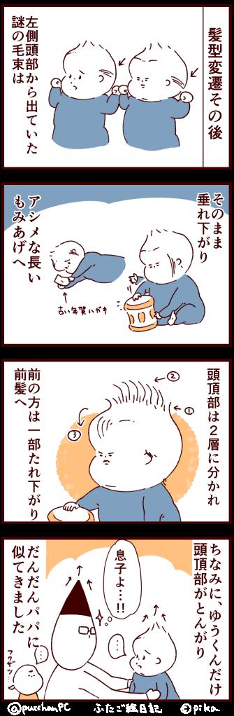 kamigata2