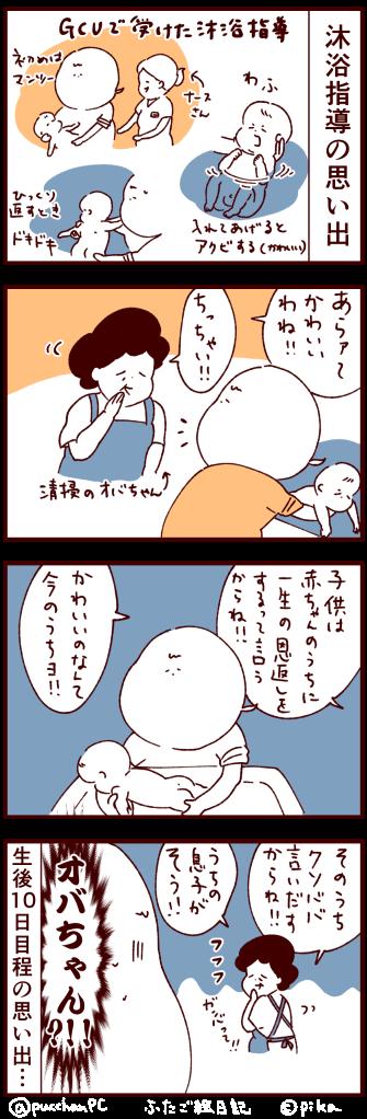 mokuyoku