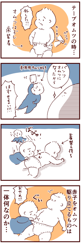 omutu