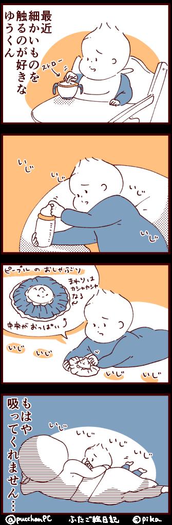 細かいブーム