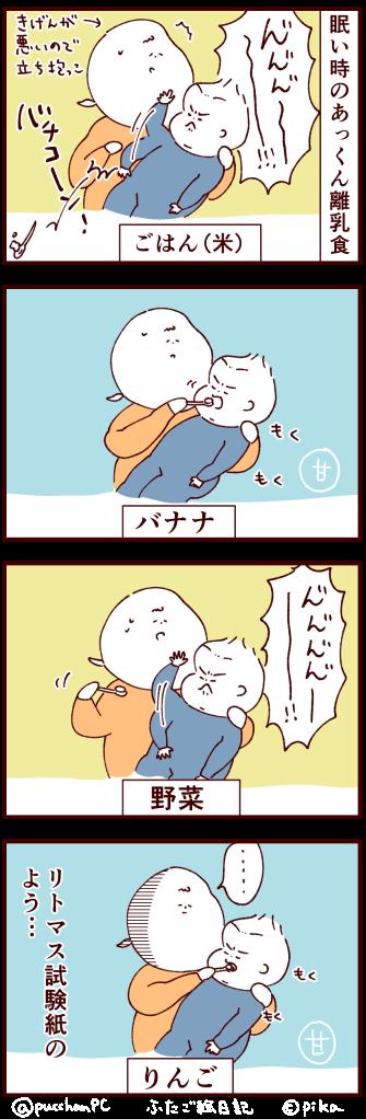 眠い時の離乳食
