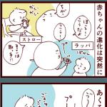 赤ちゃん進化2