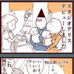 双子のスタジオアリスデビュー