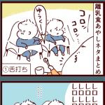 離乳食あやしネタまとめ/レイフリーレビュー