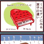 ミニピアノに見る双子の違い