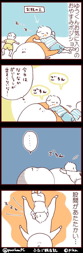 おやすみポジション