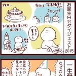 実録☆お誕生日会ダイジェスト2015
