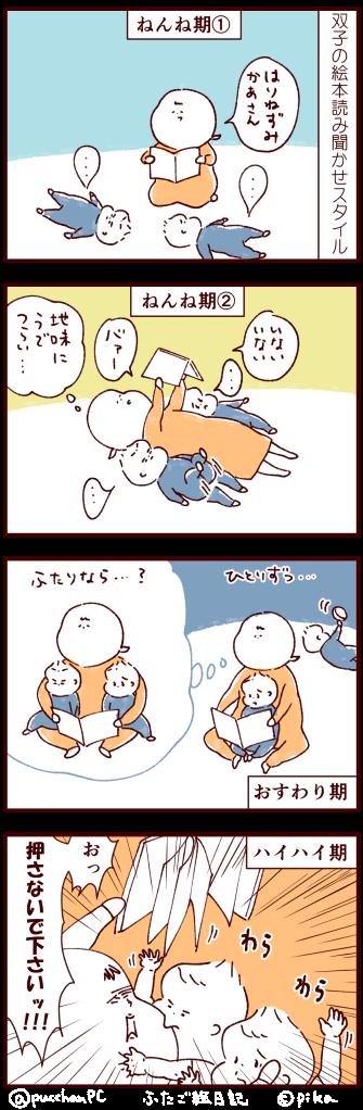 ehonyomi