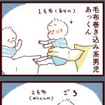 毛布巻き込み系