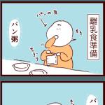 食べ過ぎの予感