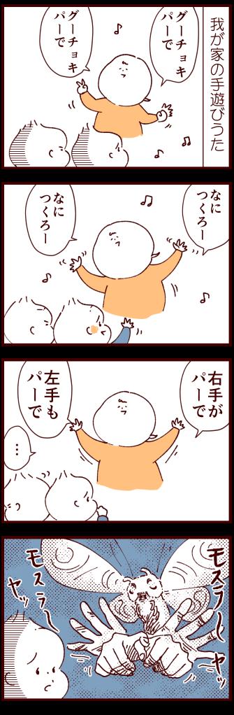 teasobi1