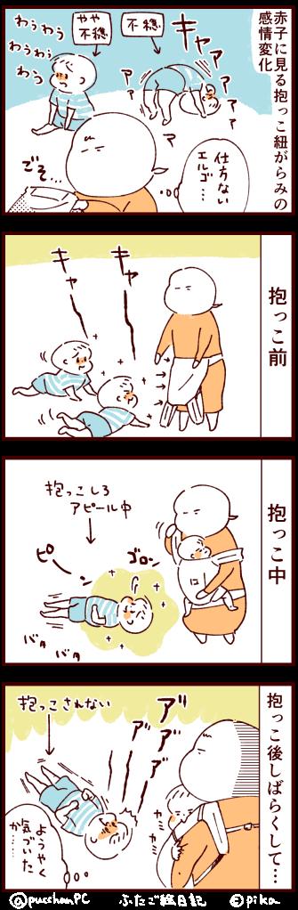 抱っこ感情
