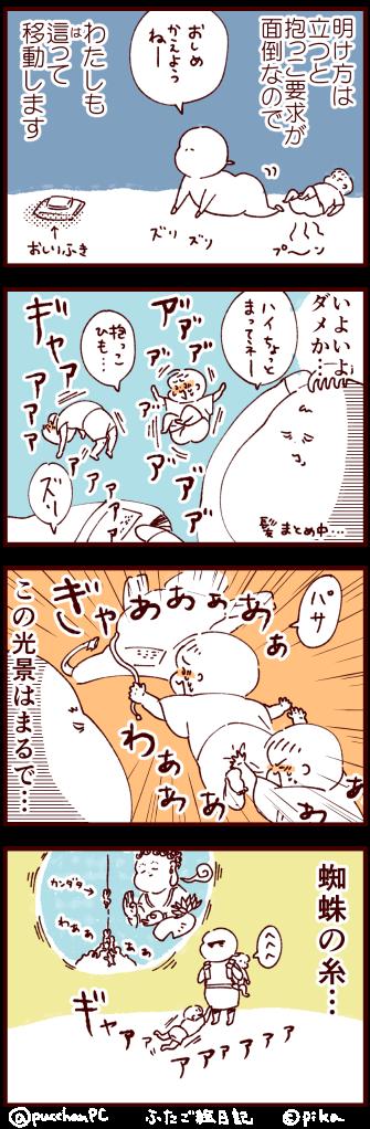 おんぶ争奪戦