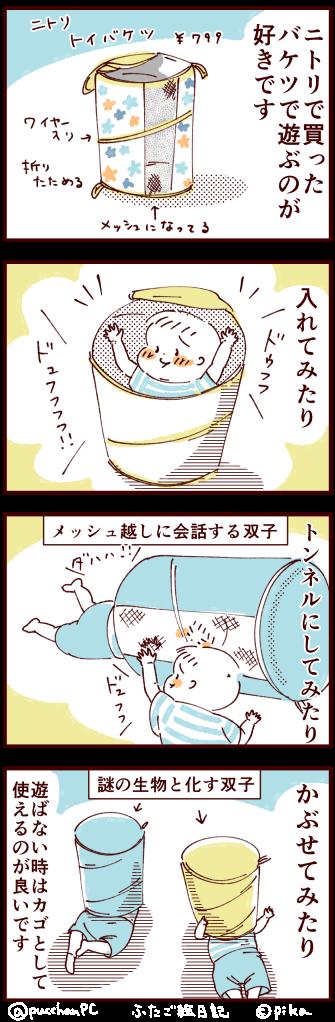 トイバケツ