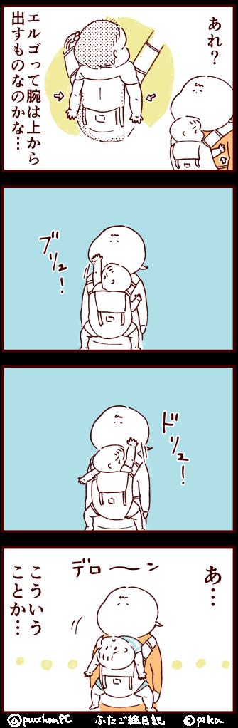 erugoude