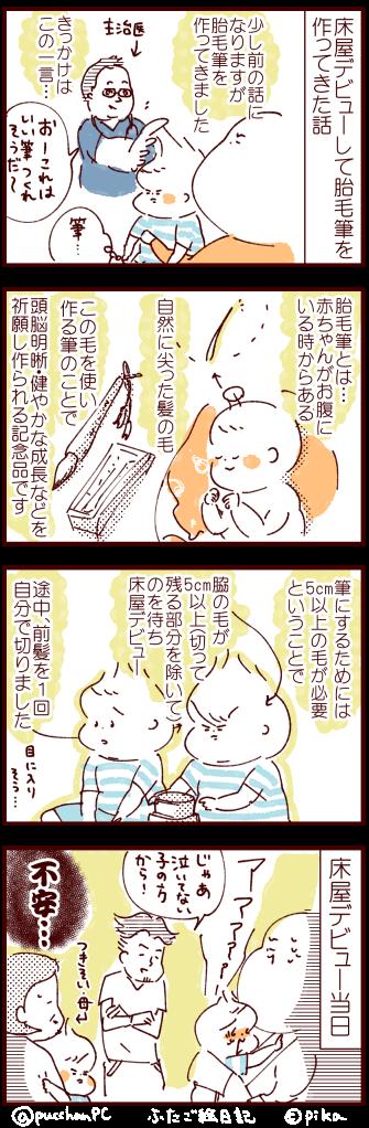 fude1
