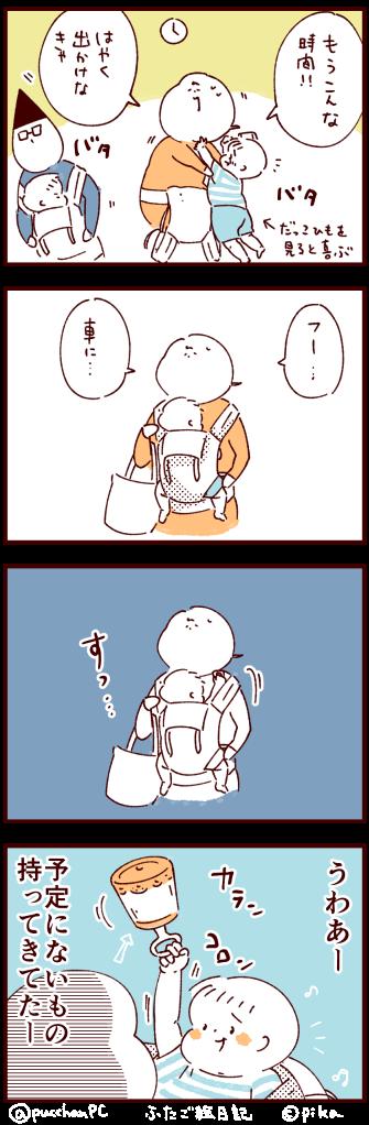 kakusidama