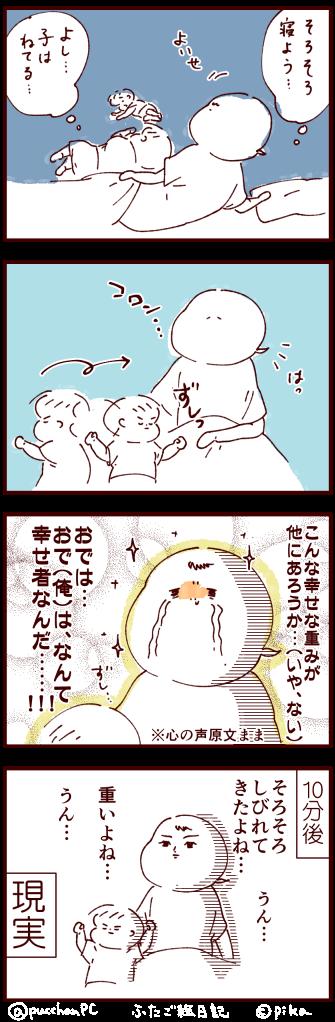 幸せな重み