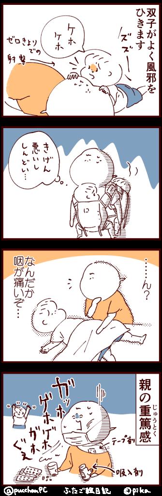 風邪マーチ