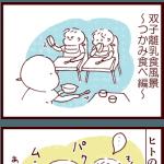 双子離乳食風景~つかみ食べ編~