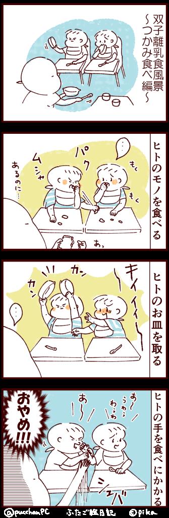 futatukami