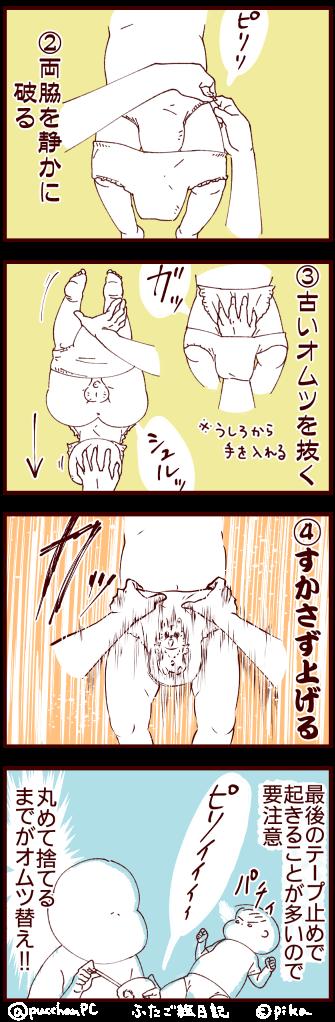 おむつの替え方2