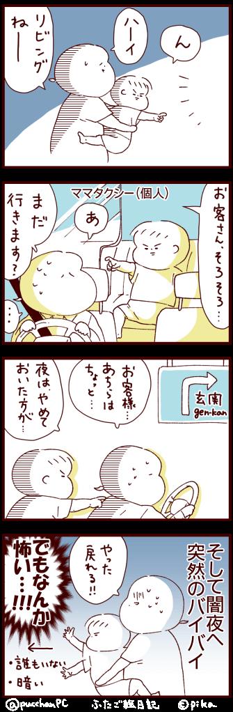 akajun2