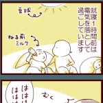 baby_kowai