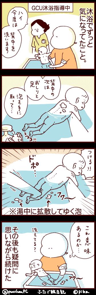 沐浴気になる