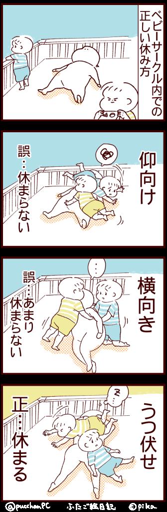 sakurunai