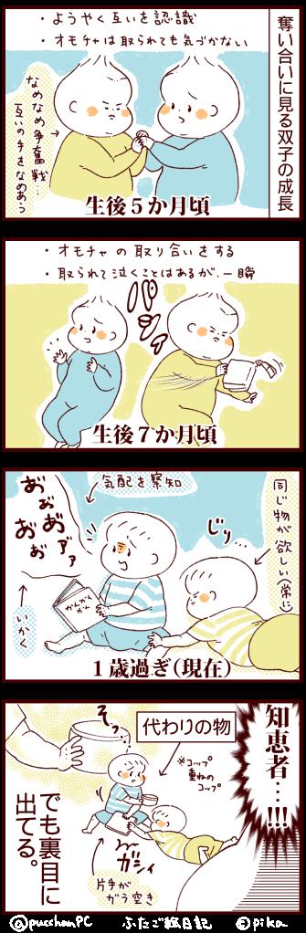 ubaiai_seityo