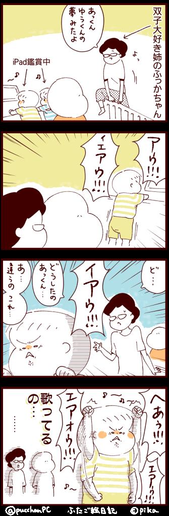 utauaki