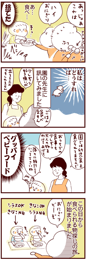 ハンスト離乳食2