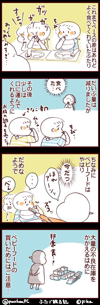 ハンスト離乳食4