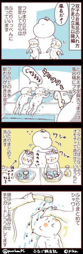 双子お風呂入れ方つかまり立ち1