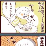 つかみ食べブーム