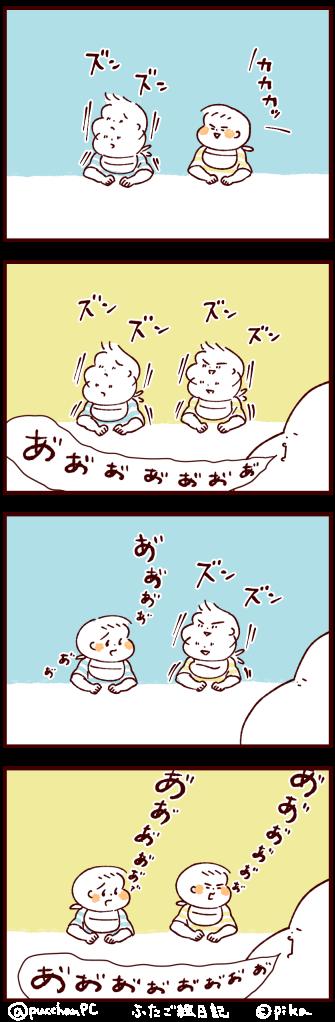 双子連鎖反応2