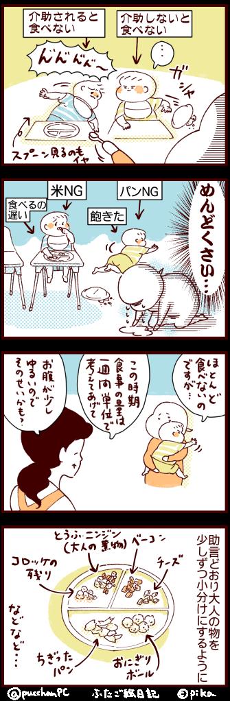 ハンスト離乳食3