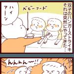 双子のハンガーストライキ~ベビーフードからの卒業~