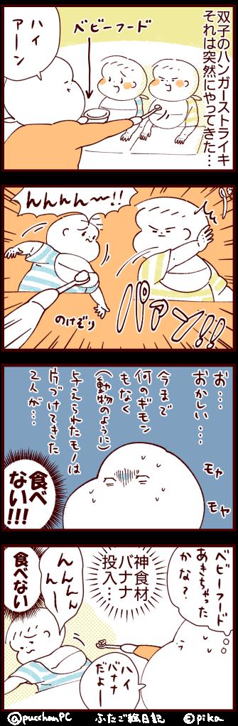 ハンスト離乳食1