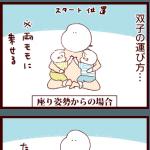 双子の運び方~ダブル抱っこ~