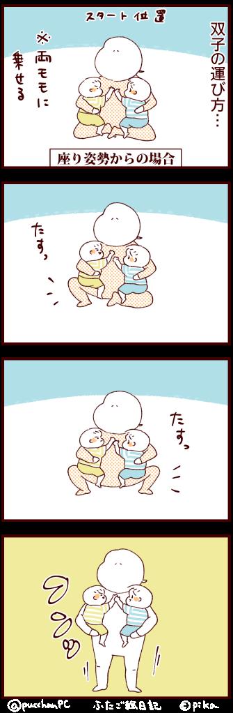 双子の運び方1