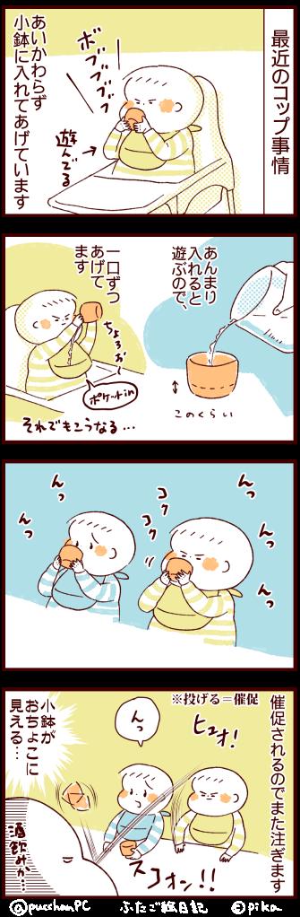 双子コップ2