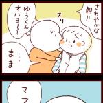 ママ記念日