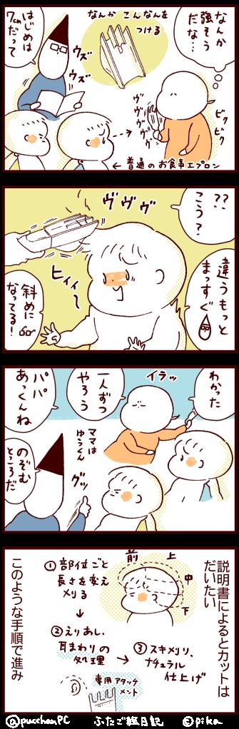 散髪デビュー2