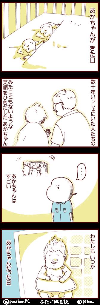 赤ちゃんの不思議3